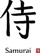 Hand drawn Hieroglyph translates SAMURAI . vector japanese black symbols on white background with text. Ink brush calligraphy with red stamp