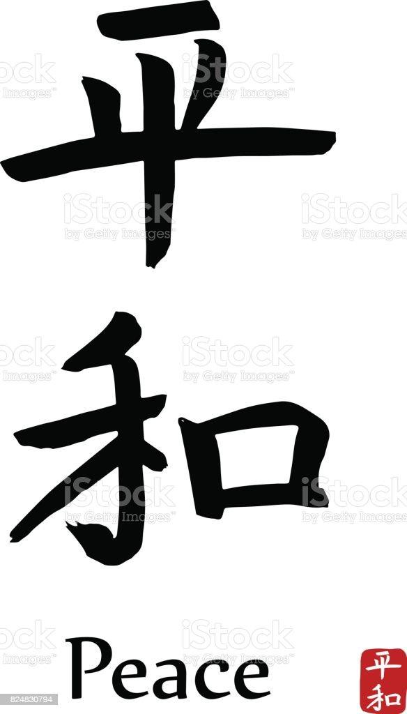 Hand Drawn Hieroglyph Translates Worldpeace Vector Japanese Black
