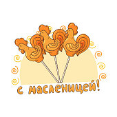 Shrovetide or Maslenitsa gift card with rooster lollipops. Russian inscription Happy Shrovetide. Greate Russian traditional holiday.