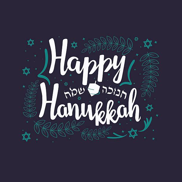 """ilustraciones, imágenes clip art, dibujos animados e iconos de stock de hand written lettering with text """"happy hanukkah"""". - jánuca"""