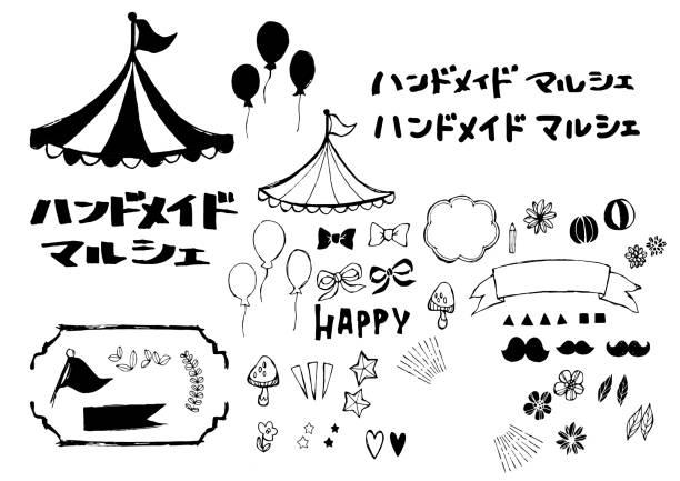 ilustrações de stock, clip art, desenhos animados e ícones de handmade marche a set of handwriting logos and decorative materials japanese - balão enfeite