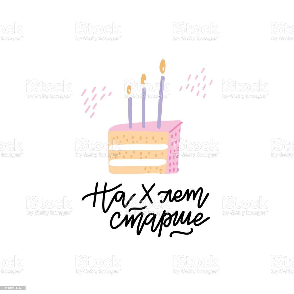 手書きハッピーバースデー書道の文字のレタリングテキストは手描きの甘いケーキで招待状ベクトルのイラストキャンドルフラットベクトルイラストでスライス翻訳 X歳年上 お祝いのベクターアート素材や画像を多数ご用意 Istock