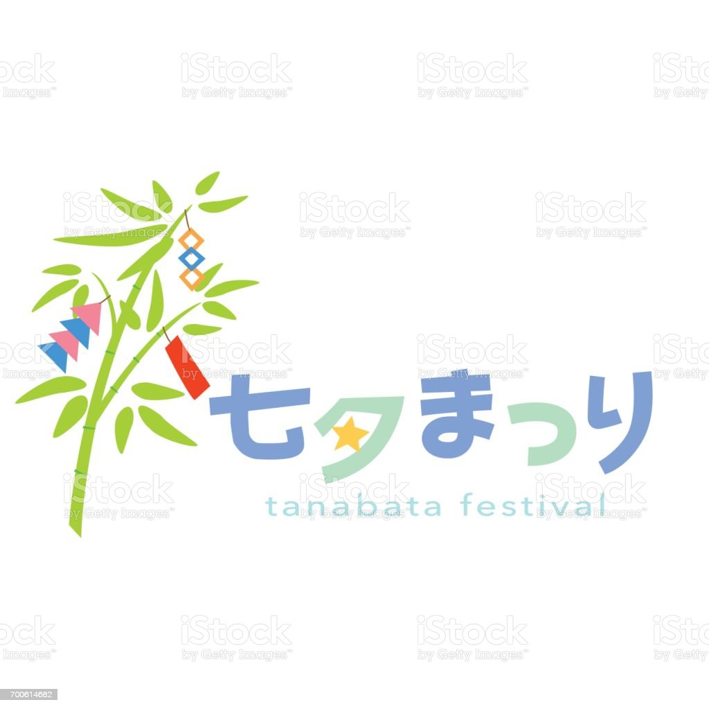 日本語で手書き七夕ロゴ イラストレーションのベクターアート素材や