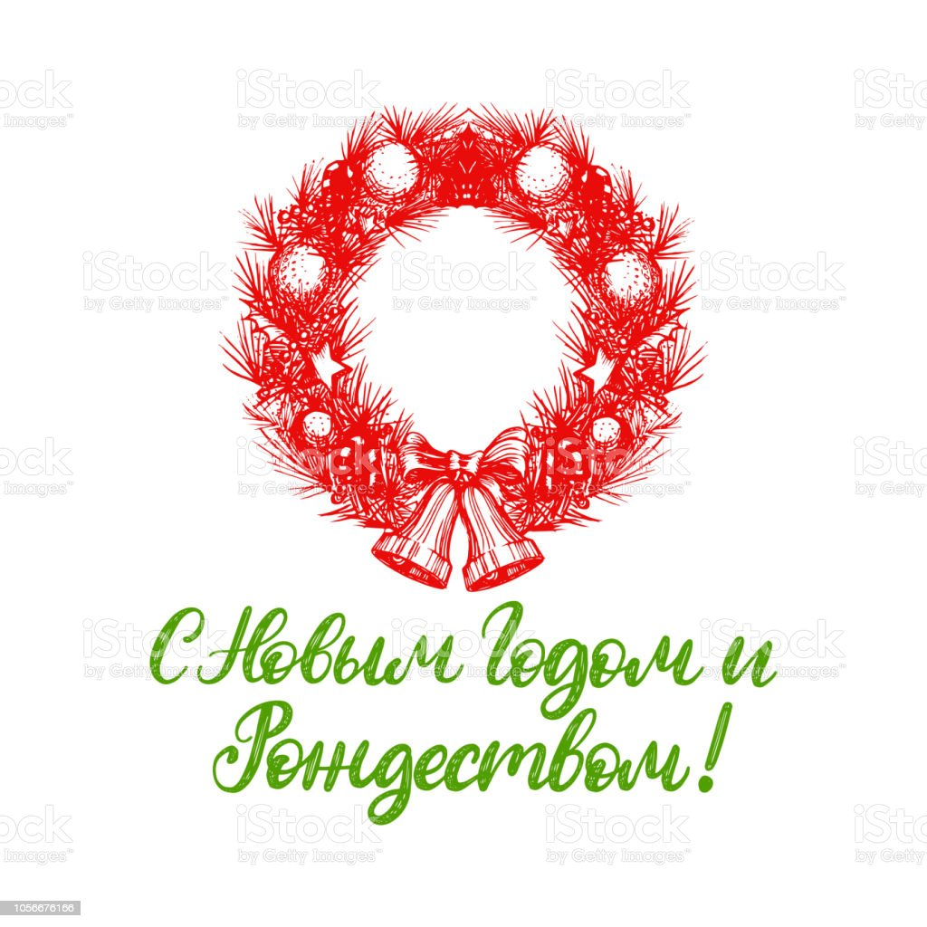 Was Heißt Frohe Weihnachten Auf Russisch.Handschriftlichen Satz übersetzt Aus Dem Russischen Glückliches