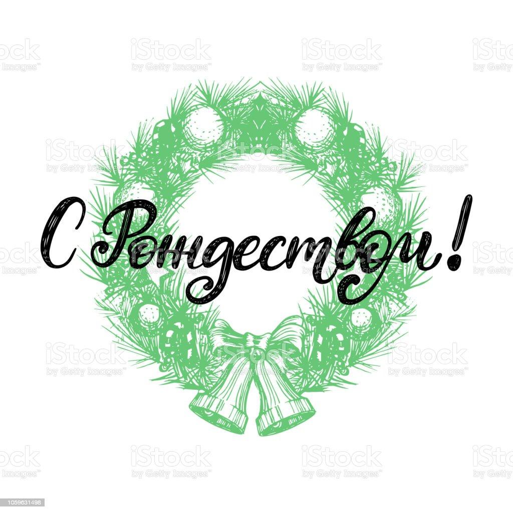 Frohe Weihnachten Russisch Kyrillisch.Handschriftlichen Satz übersetzt Aus Dem Russischen Frohe