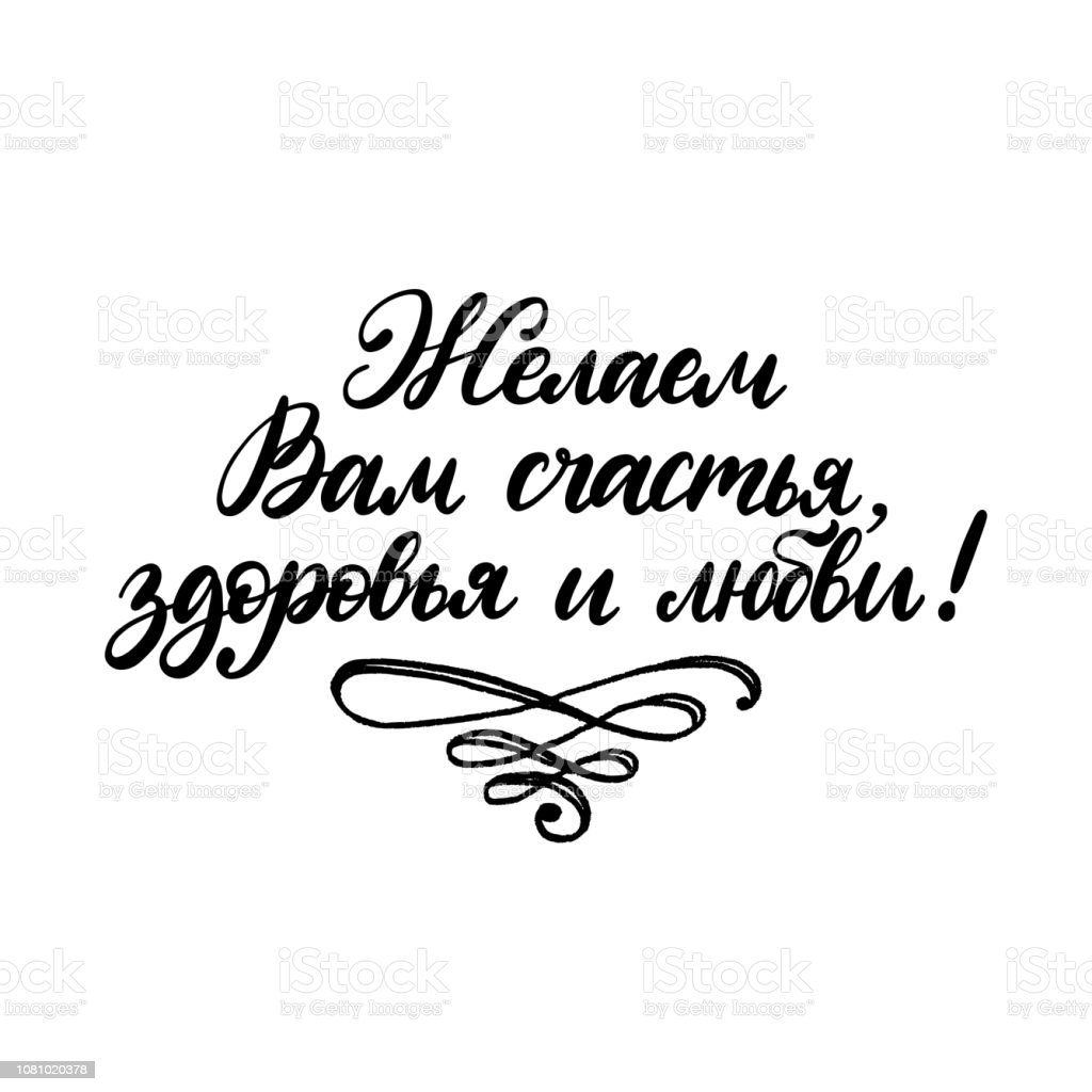 Handwritten Phrase We Wish You Happiness Health And Love
