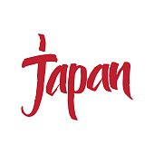 Handwritten word Japan. Hand drawn lettering. Calligraphic element for your design.