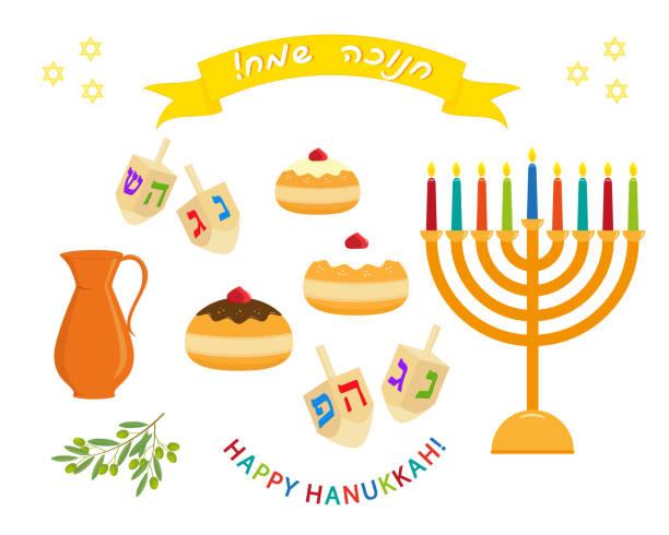 ilustraciones, imágenes clip art, dibujos animados e iconos de stock de conjunto de símbolos de hanukkah - jánuca