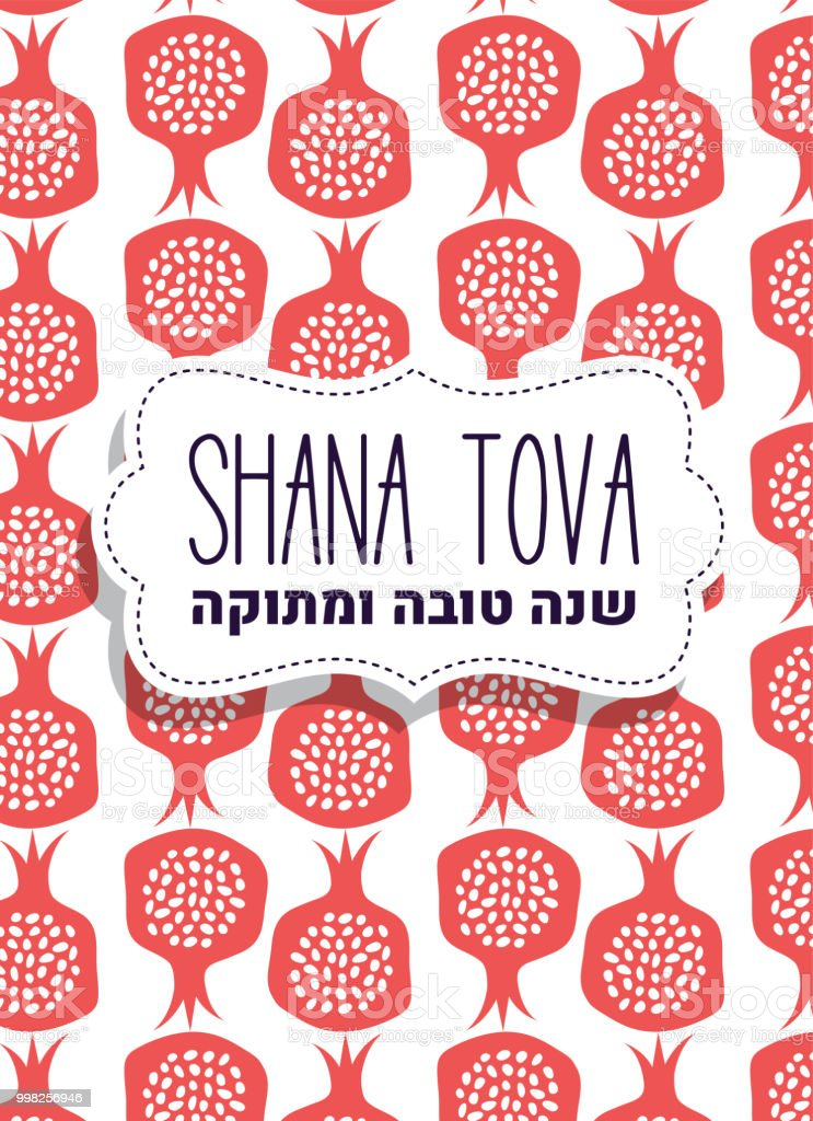 Shana tova happy and sweet new year in hebrew rosh hashanah greeting shana tova happy and sweet new year in hebrew rosh hashanah greeting card with m4hsunfo