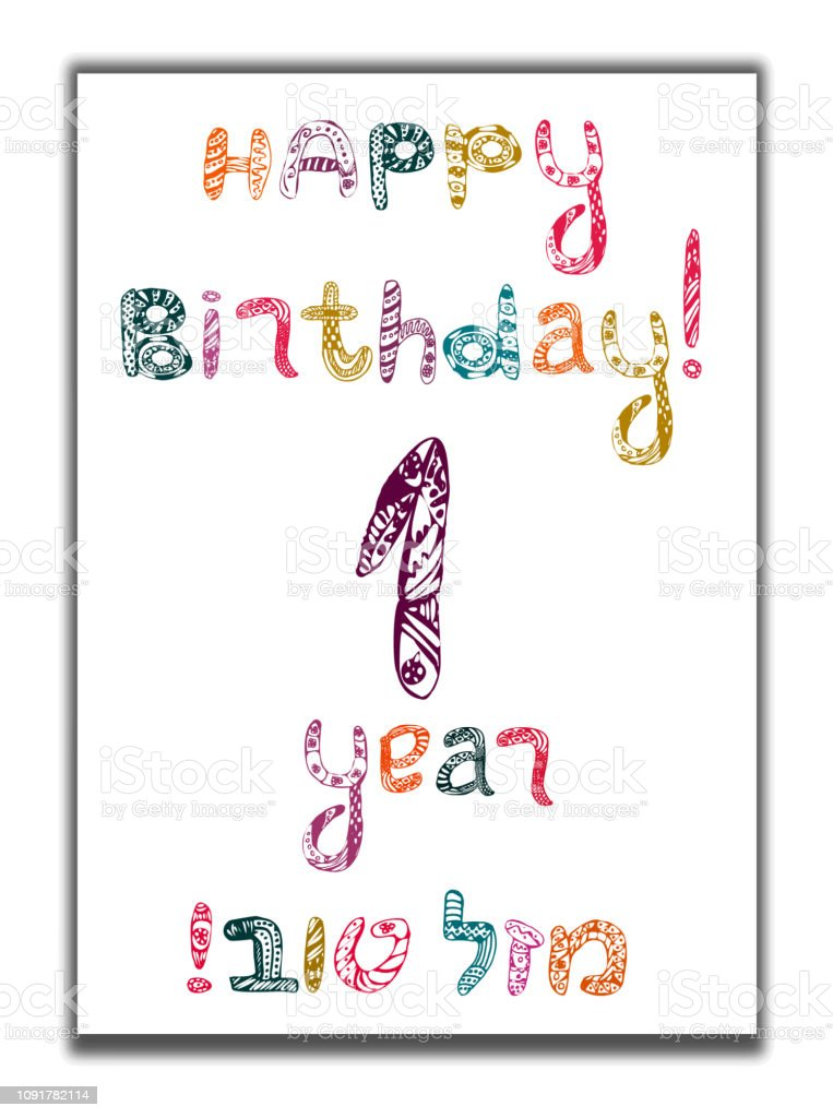Happy Birthday 1 Year Greeting Card With Inscription In Hebrew Mazel Tov Translation We Wish You Happiness Hand Draw Vector Illustration On Isolated