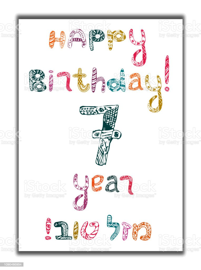 Happy Birthday 7 Years Greeting Card With Inscription In Hebrew Mazel Tov Translation We Wish You Happiness Hand Draw Vector Illustration On Isolated