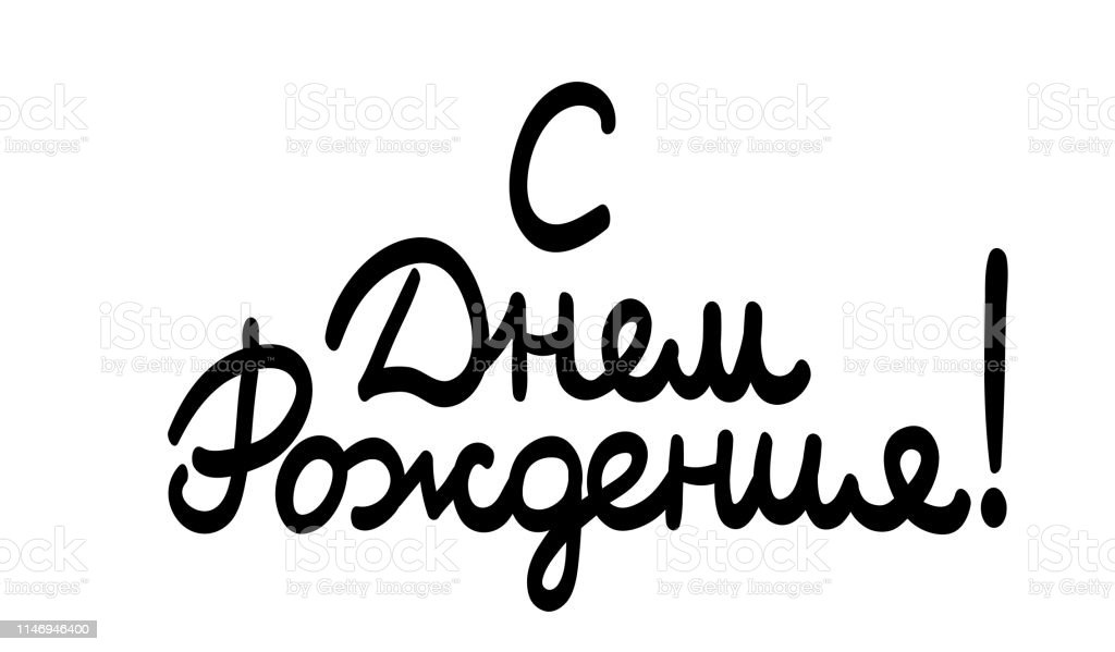Happy Birthday Cyrillic Cursive Calligraphy For Greeting Card Print Banner  Poster Design Handwritten Russian Lettering Permanent Marker Vector