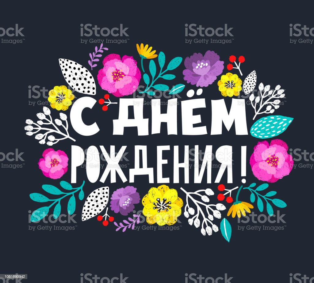 Happy Birthday In Russian Beautiful Greeting Card With Hand Written Lettering And Flowers Around Drawn Invitation T Shirt Print Design