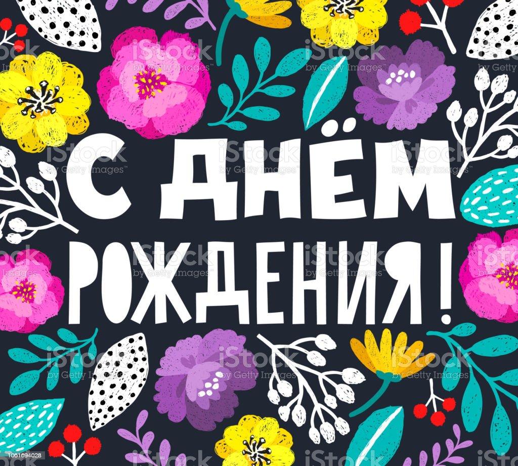 Alles Gute Zum Geburtstag In Russischer Sprache Schone Grusskarte Mit