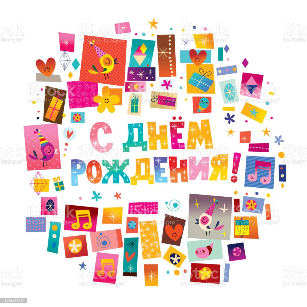 Happy Birthday In Russian Card Stock Illustration - Download Image Now