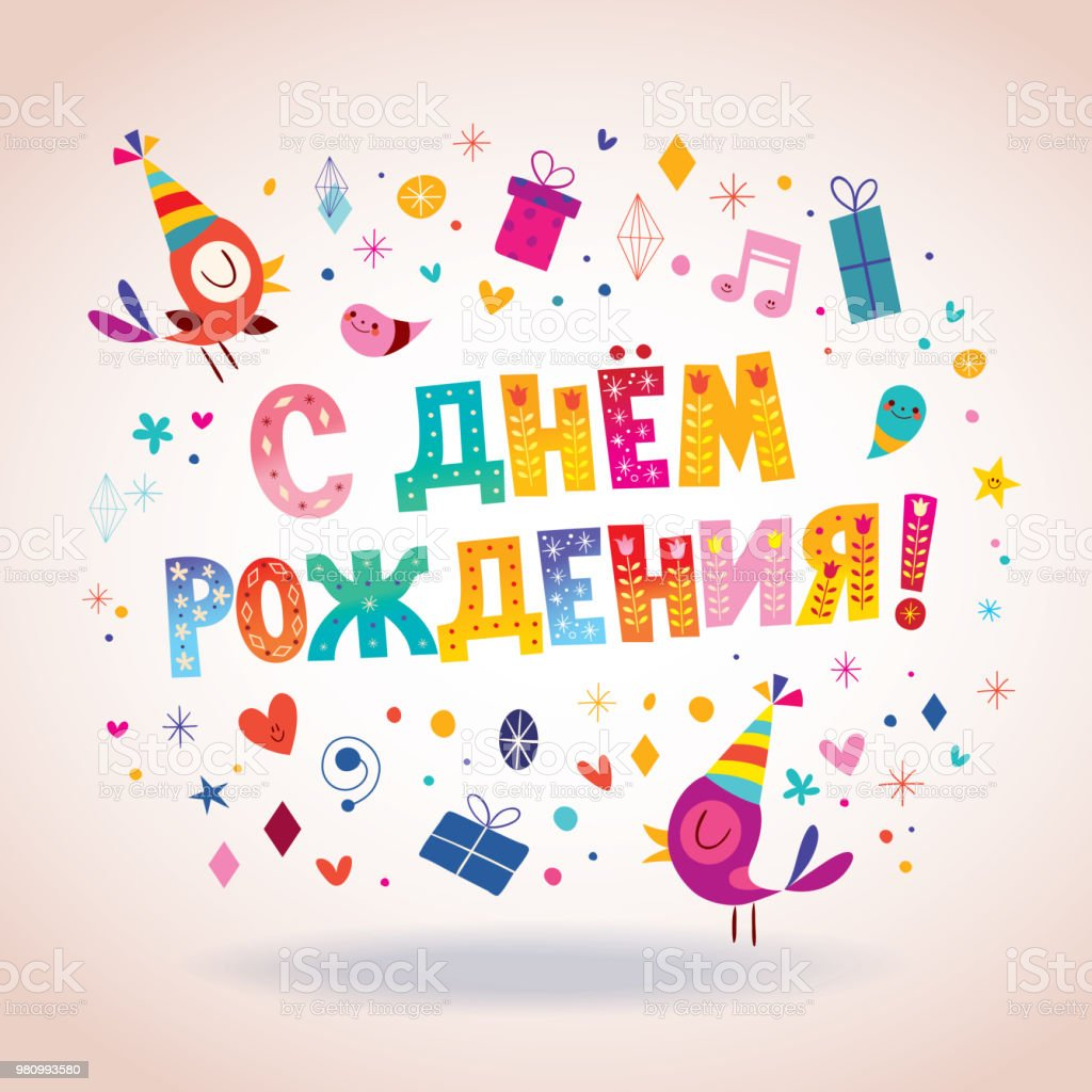 Happy Birthday In Russian Greeting Card Royalty Free Stock