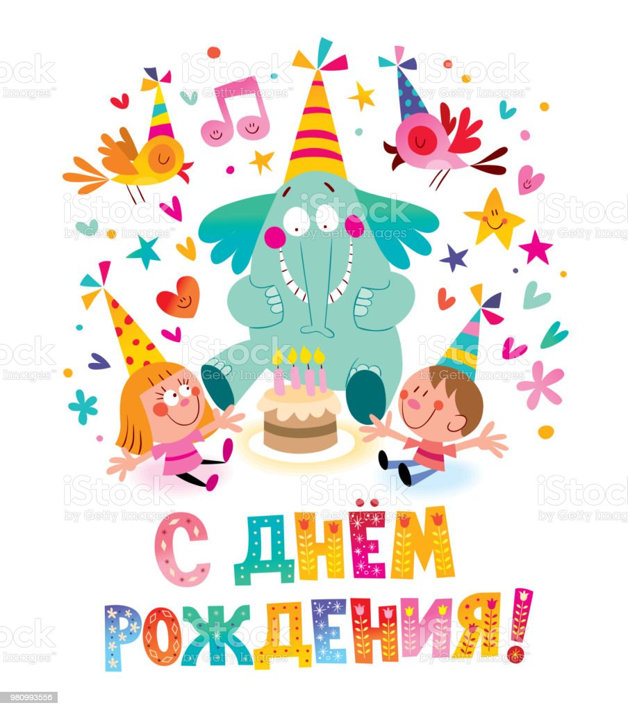 Happy Birthday In Russian Kids Greeting Card Stock Vector Art More