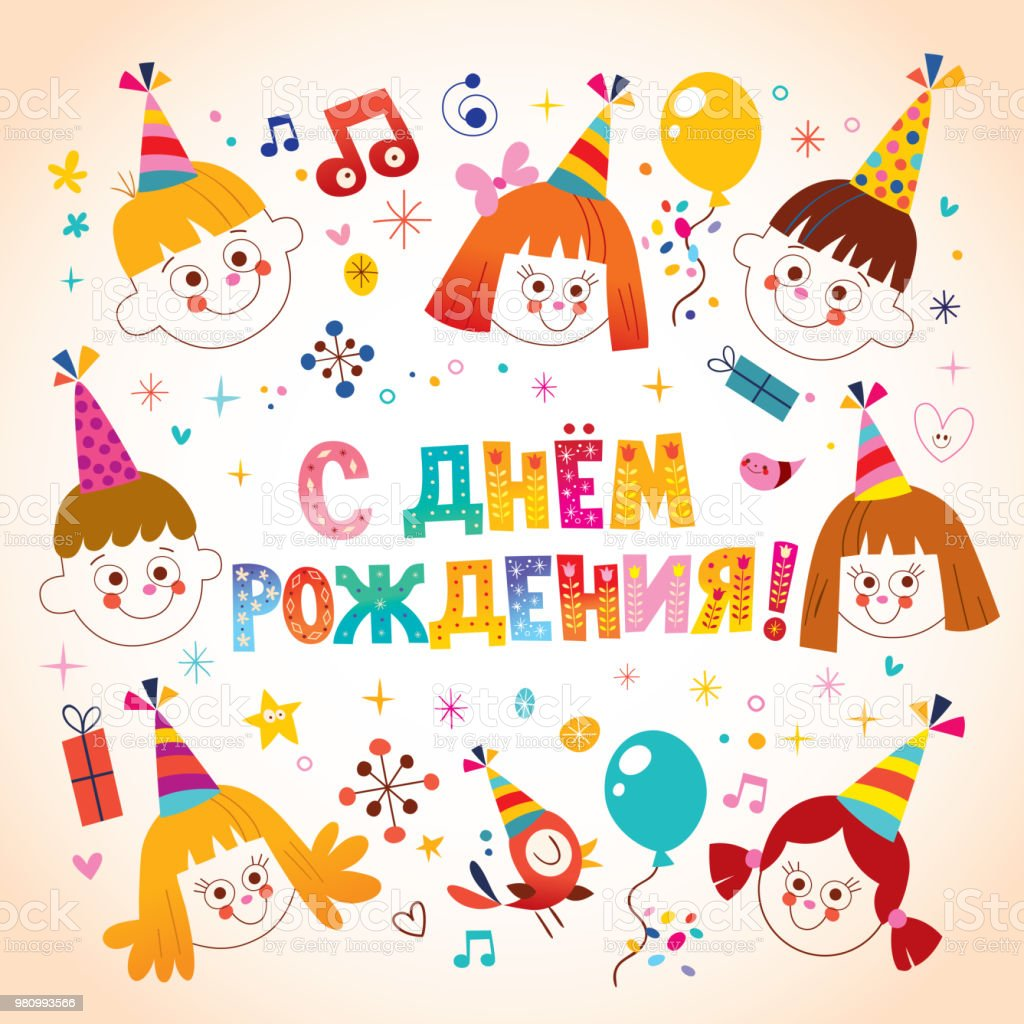 Happy Birthday In Russian Kids Greeting Card Royalty Free