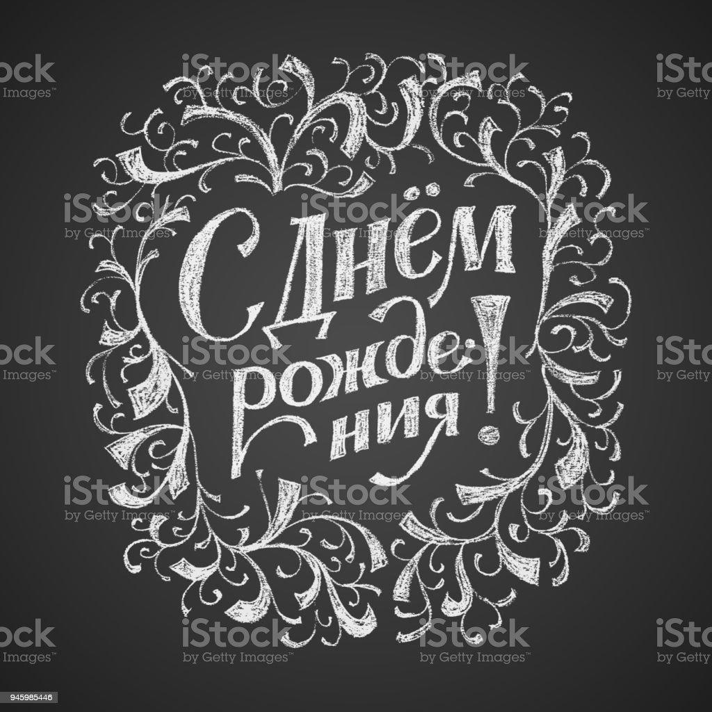 Alles Gute Zum Geburtstag Russisch Handzeichnung Vektor Kreide