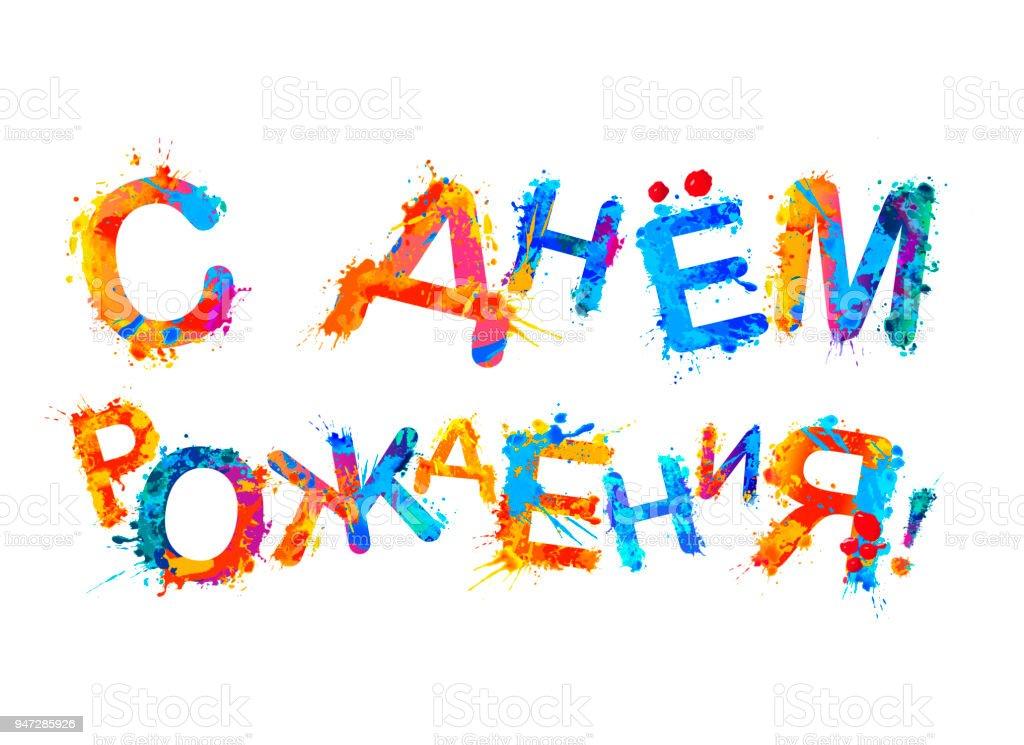 お誕生日おめでとうロシア語スプラッシュ ペイント文字 お祝いの