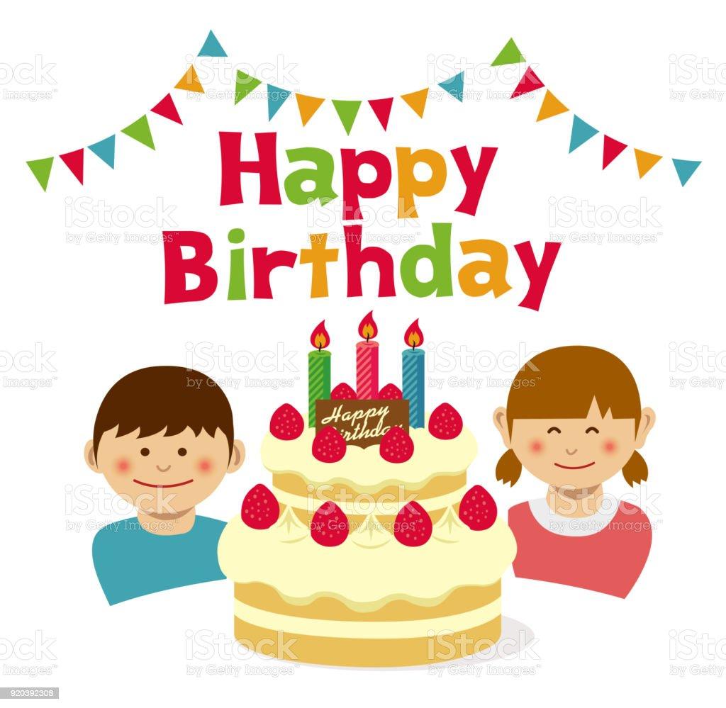 お誕生日おめでとう誕生日ケーキと子供たちのイラストです お祝いの