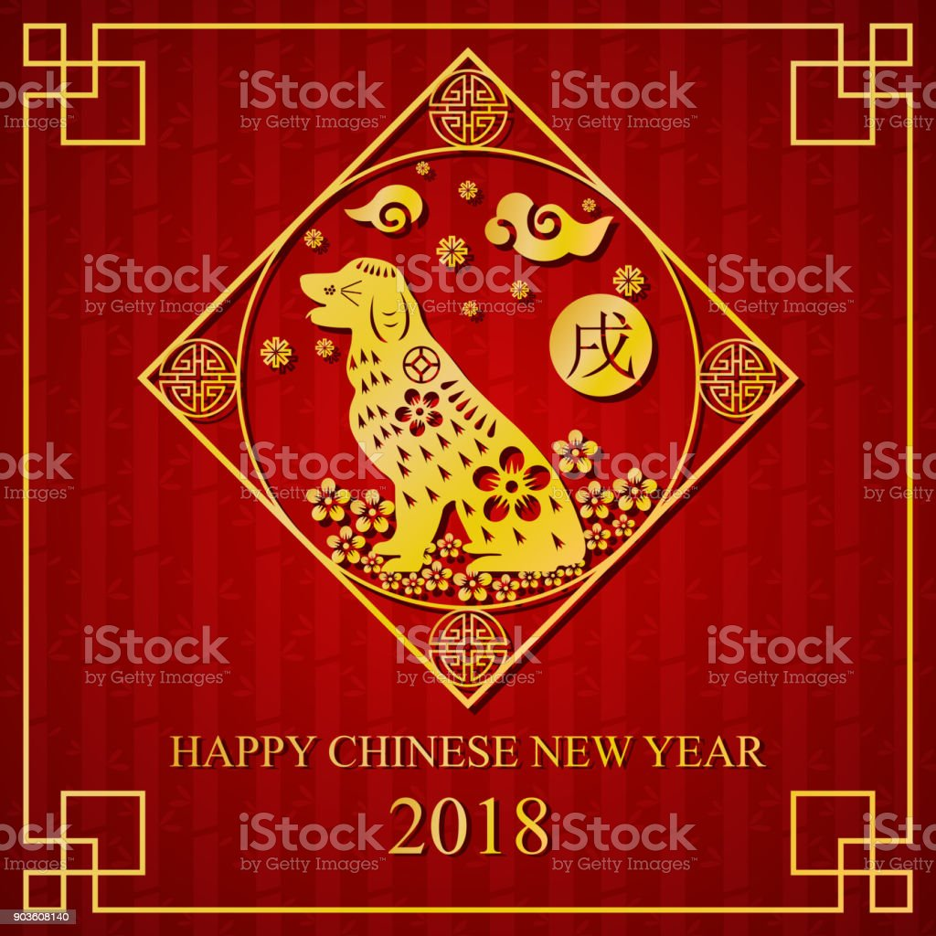 happy chinese new year 2018 background year of the dog royalty free happy chinese