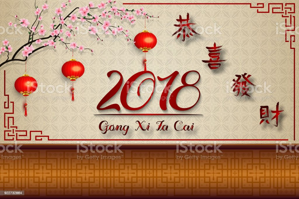 happy chinese new year 2018 card year of the dog sakura branches chinese