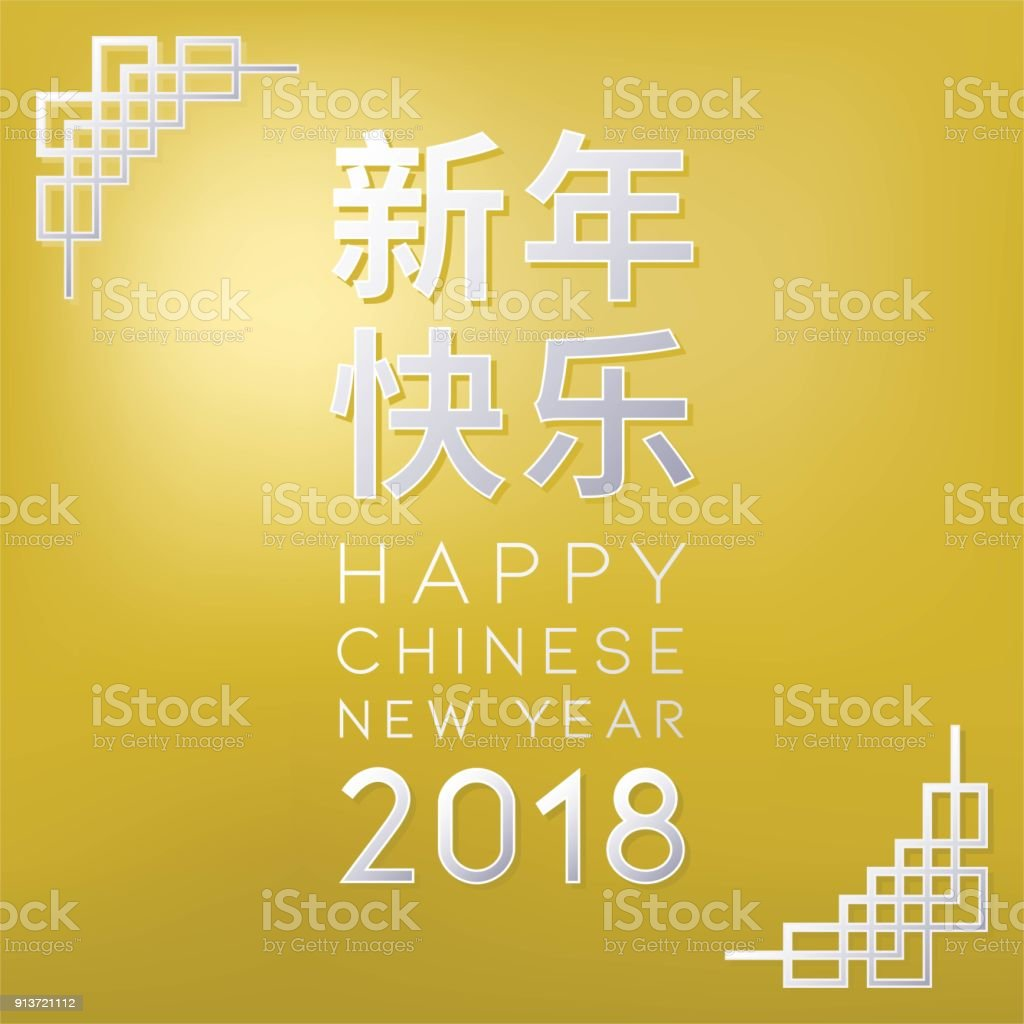 Happy Chinese new year 2018 with Chinese alphabet xin nian kuai le, meaning happy and luck for new year