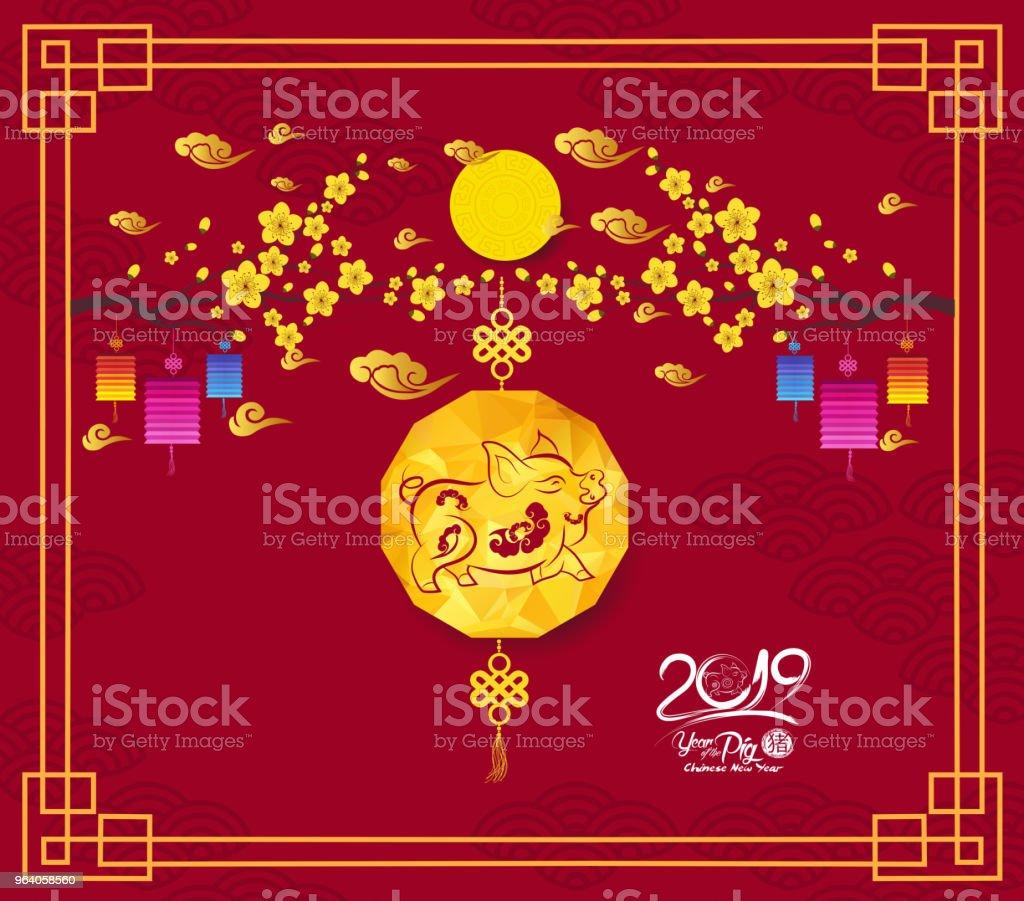 幸せな中国の旧正月 2019 カード豚、ブロッサム、ランタン、ブタ (象形文字豚) の年 - 2019年のロイヤリティフリーベクトルアート