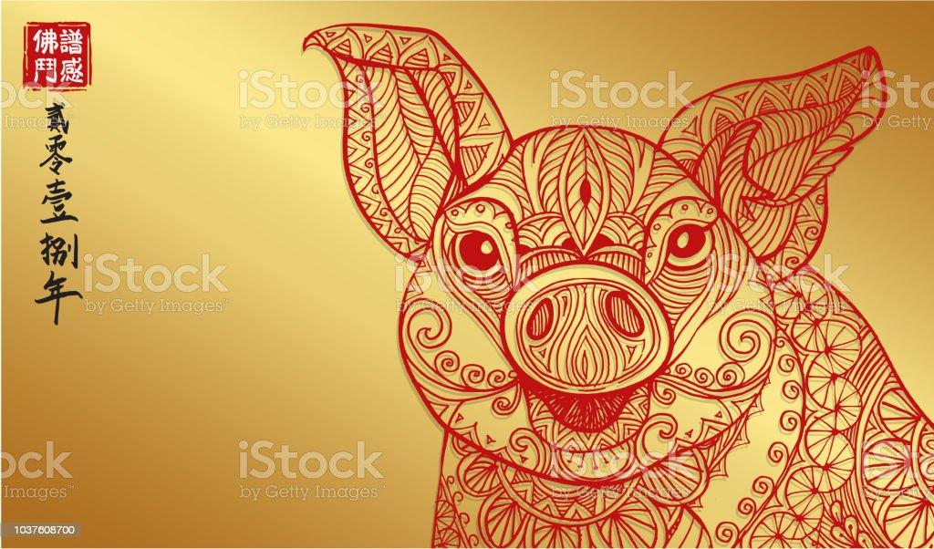 Happy Chinese new year 2019 card with red pig abstract on Gold background vector design,Leftside chinese seal translation:Everything is going very smoothly and small chinese wording translation vector art illustration