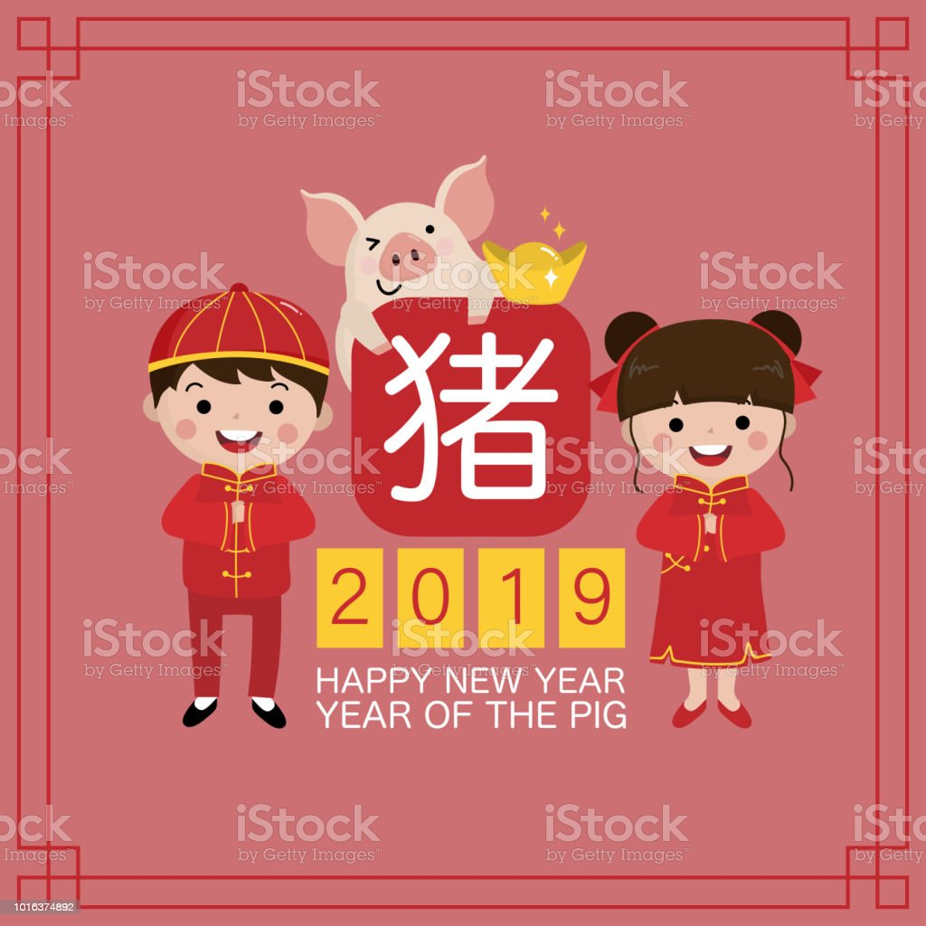 Happy chinese new year 2019 greeting card with cute boy girl and pig happy chinese new year 2019 greeting card with cute boy girl and pig animal m4hsunfo