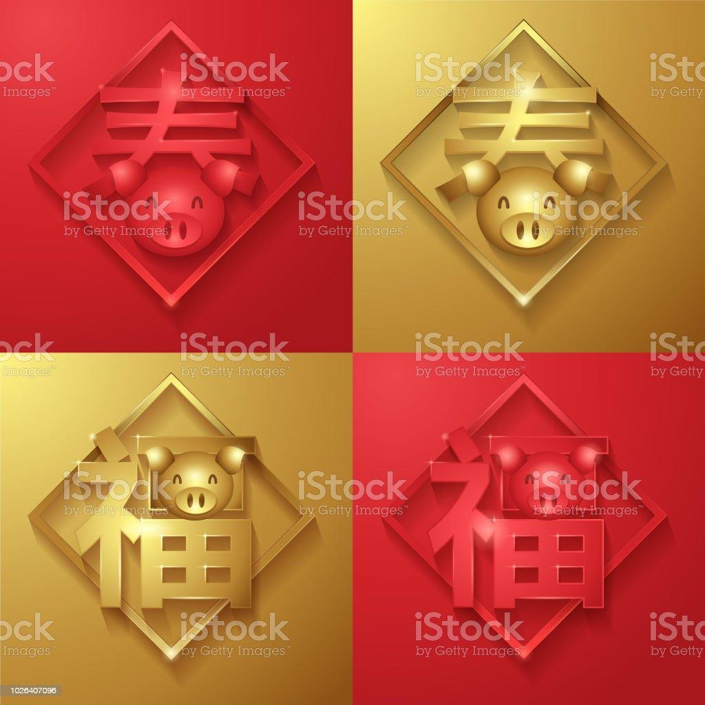Glücklich Chinesischen Neujahr 2019 Frühling Segen In Chinesische ...