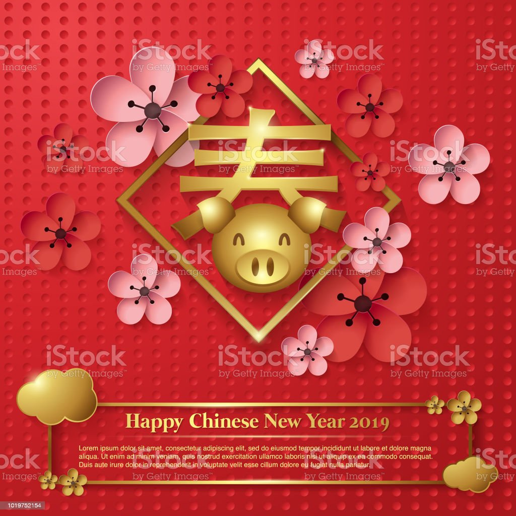 happy chinese new year 2019 spring in chinese word with
