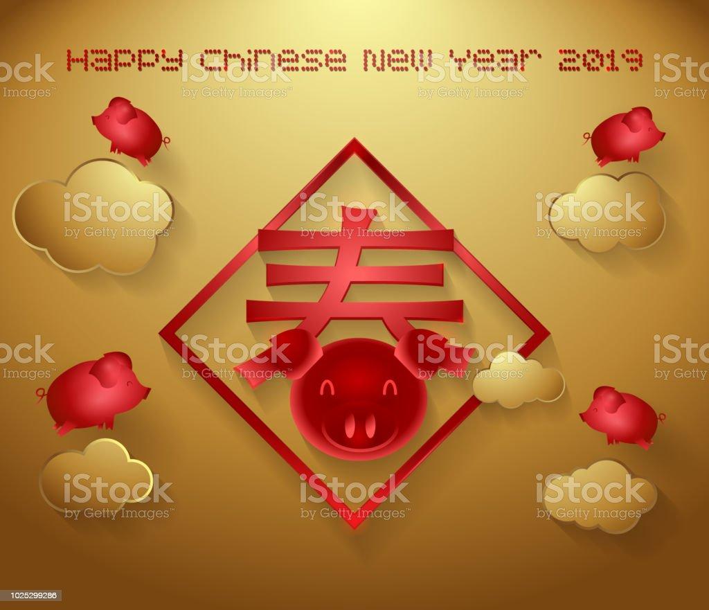 Glücklich Chinesischen Neujahr 2019 Frühling In Chinesische Wort Mit ...