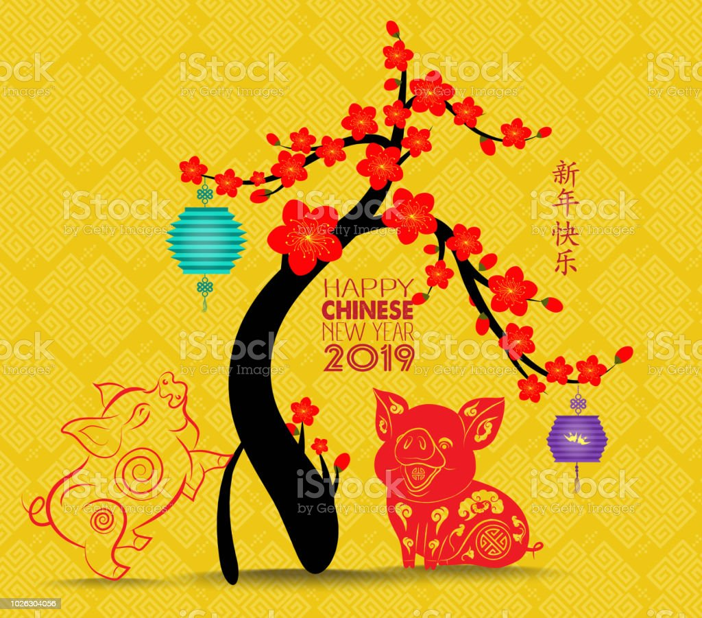 Happy Chinese New Year 2019 Text And Pig Zodiac And Flower Chinese