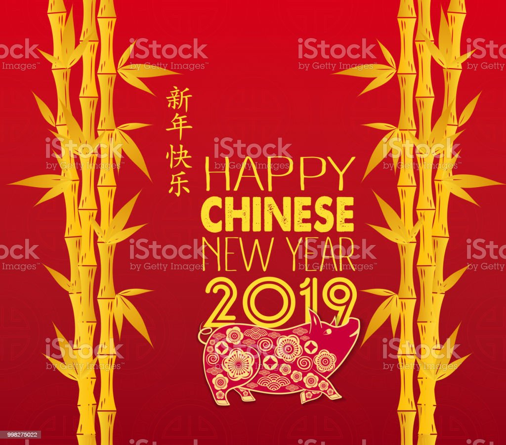 happy chinese new year 2019 year of the pig chinese card design with bamboo background