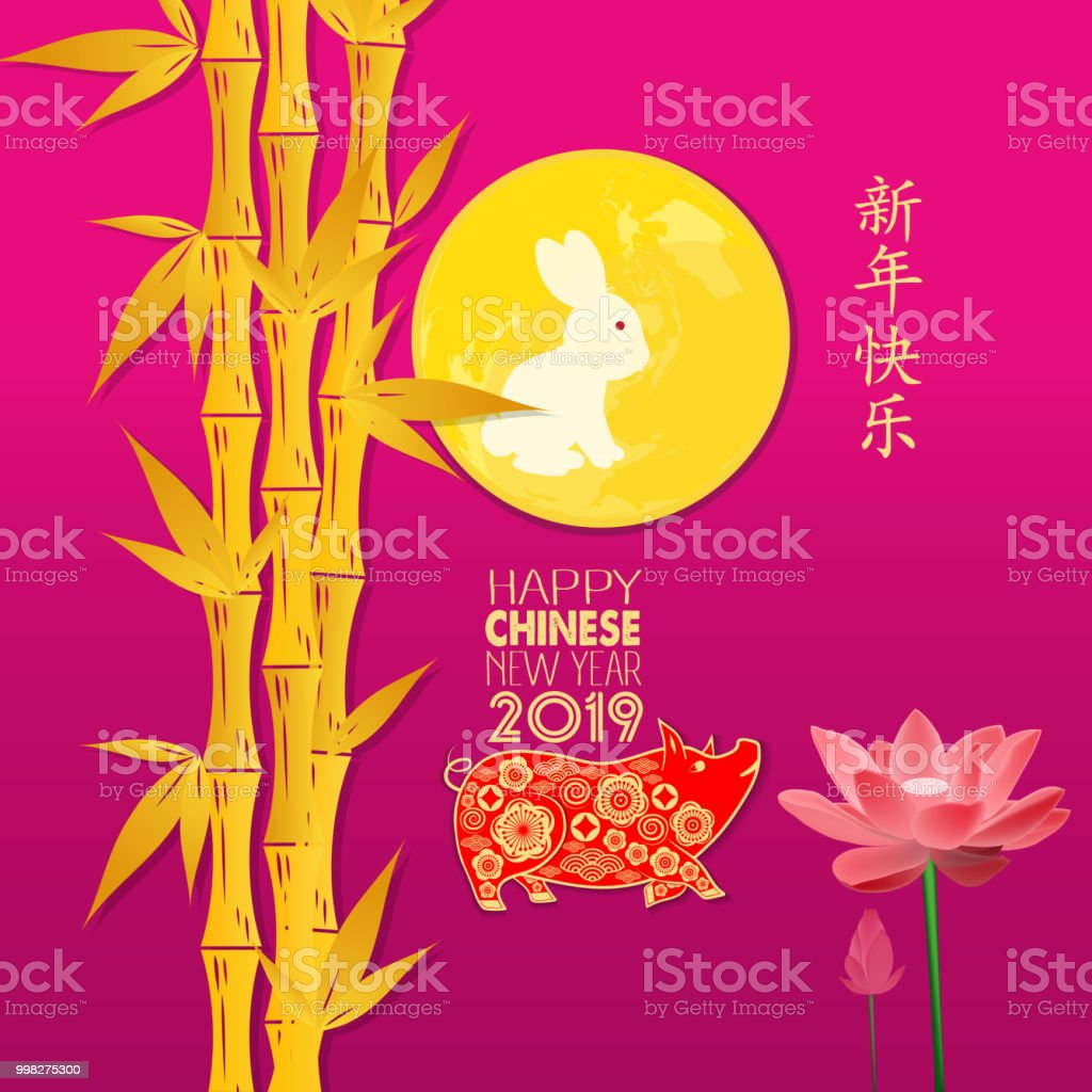 happy chinese new year 2019 year of the pig chinese card