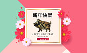 Happy Chinese New Year 2019 year of the pig paper cut style banner spring background. Zodiac sign for greetings card, flyers, invitation, posters, brochure.vector illustration.