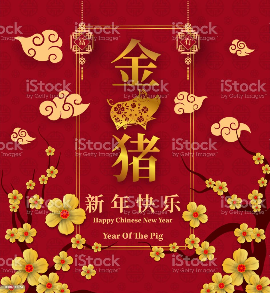 Happy chinese new year 2019 year of the pig paper cut style chinese happy chinese new year 2019 year of the pig paper cut style chinese characters mean m4hsunfo
