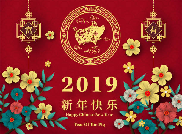 happy chinese new year 2019 year of the pig paper cut style. chinese characters mean happy new year, wealthy, zodiac sign for greetings card, flyers, invitation, posters, brochure, banners, calendar. - китайский новый год stock illustrations