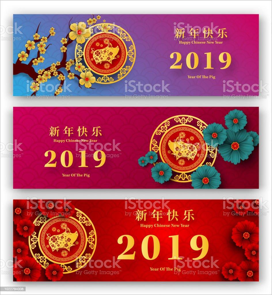 493271f9c173 Joyeux que nouvel an chinois année 2019 du papier porc coupé style.  Caractères chinois signifient