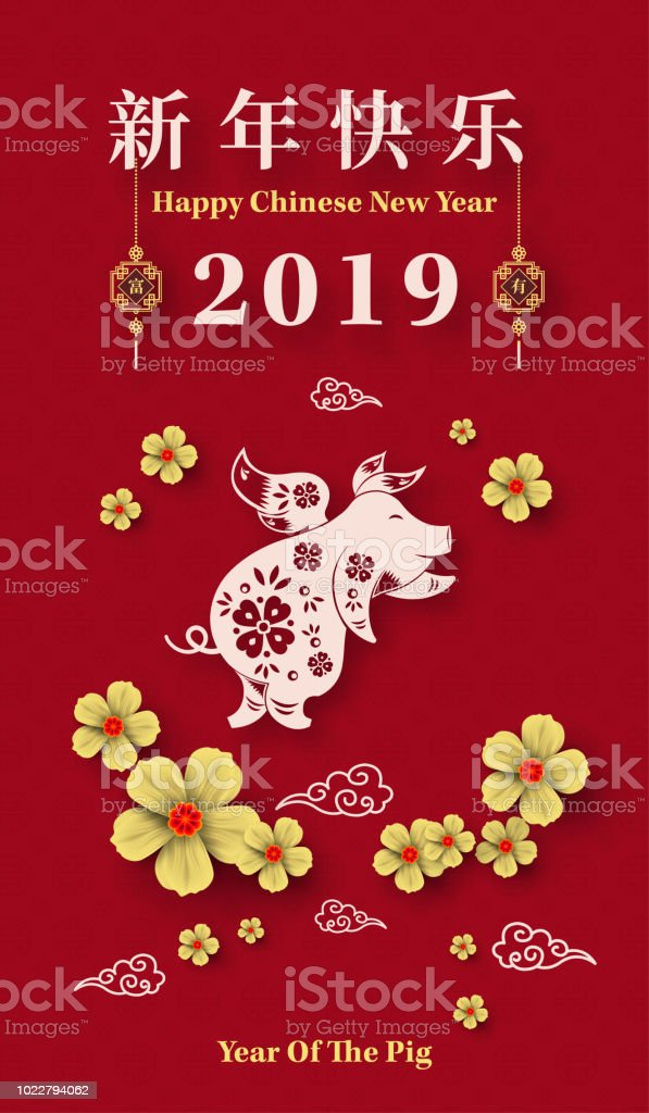 Frohes Neues Jahr Schneiden 2019 Jahr Des Schweins Papiers Stil ...