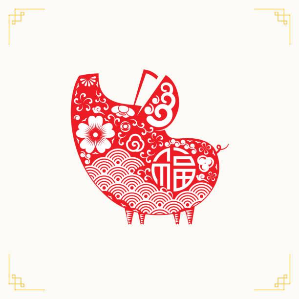 illustrations, cliparts, dessins animés et icônes de joyeux que nouvel an chinois année 2019 du papier porc coupé style. caractères chinois moyen cochon, signe du zodiaque pour carte de voeux, flyers, invitation, affiches, brochure, bannières, calendrier. - nouvel an chinois