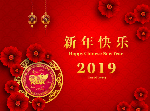 happy chinese new year 2019 year of the pig paper cut style. chinese characters mean happy new year, wealthy, zodiac sign for greetings card, flyers, invitation, posters, brochure, banners, calendar. - year of the pig stock illustrations, clip art, cartoons, & icons