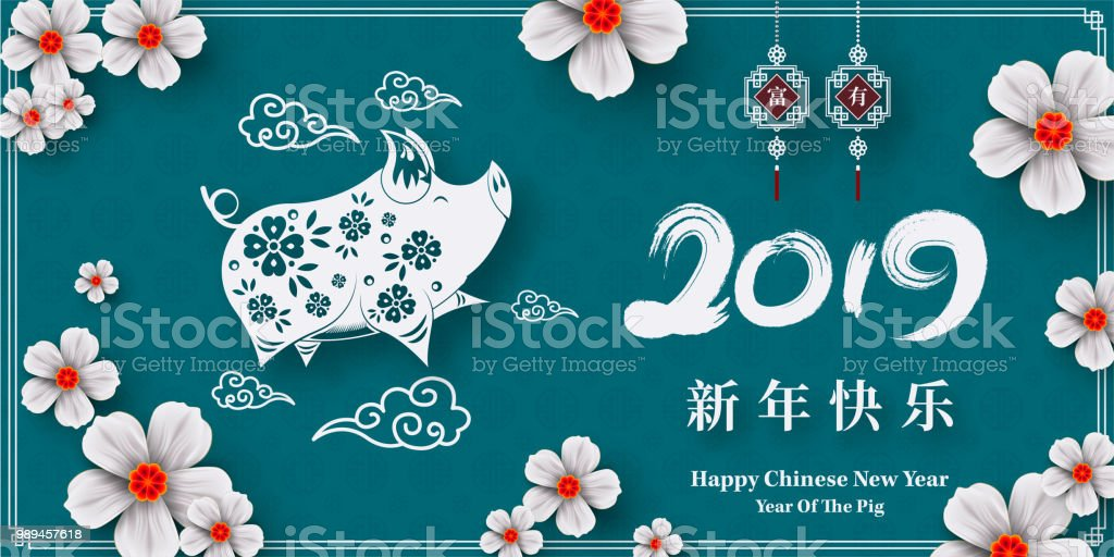 Happy Chinese New Year 2019 year of the pig paper cut style. Chinese characters mean Happy New Year, wealthy, Zodiac sign for greetings card, flyers, invitation, posters, brochure, banners, calendar. vector art illustration