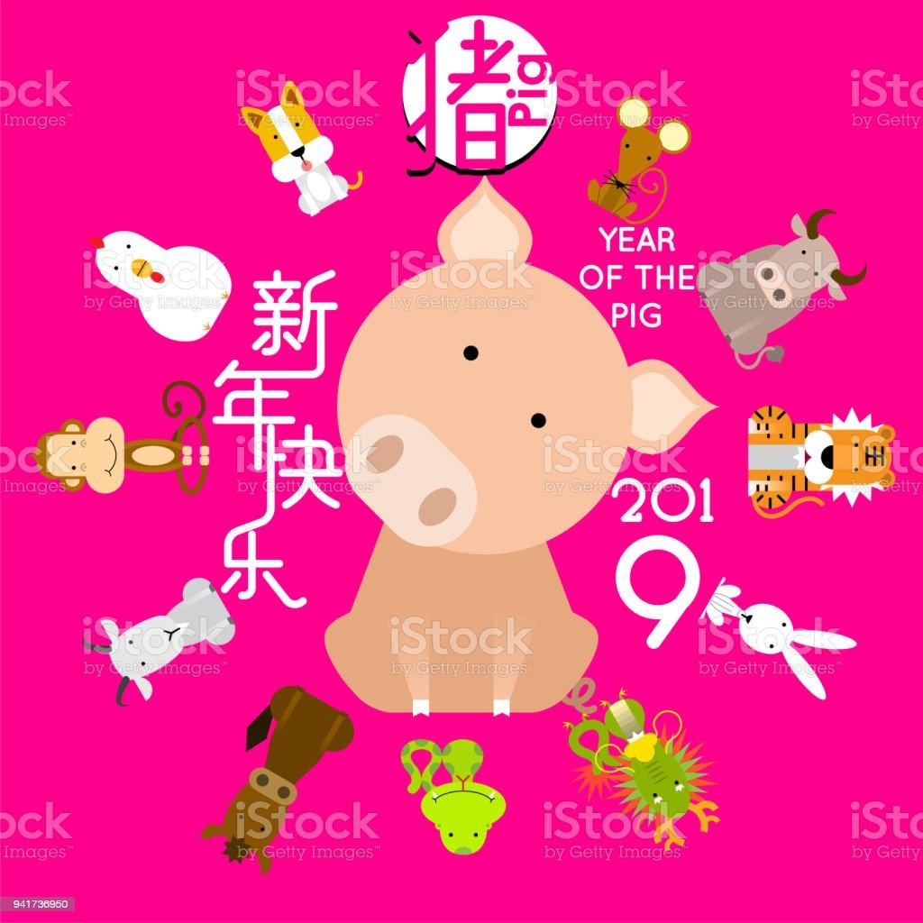 Frohes Neues Jahr 2019 Jahr Des Schweins Mit 12 Chinesischen ...