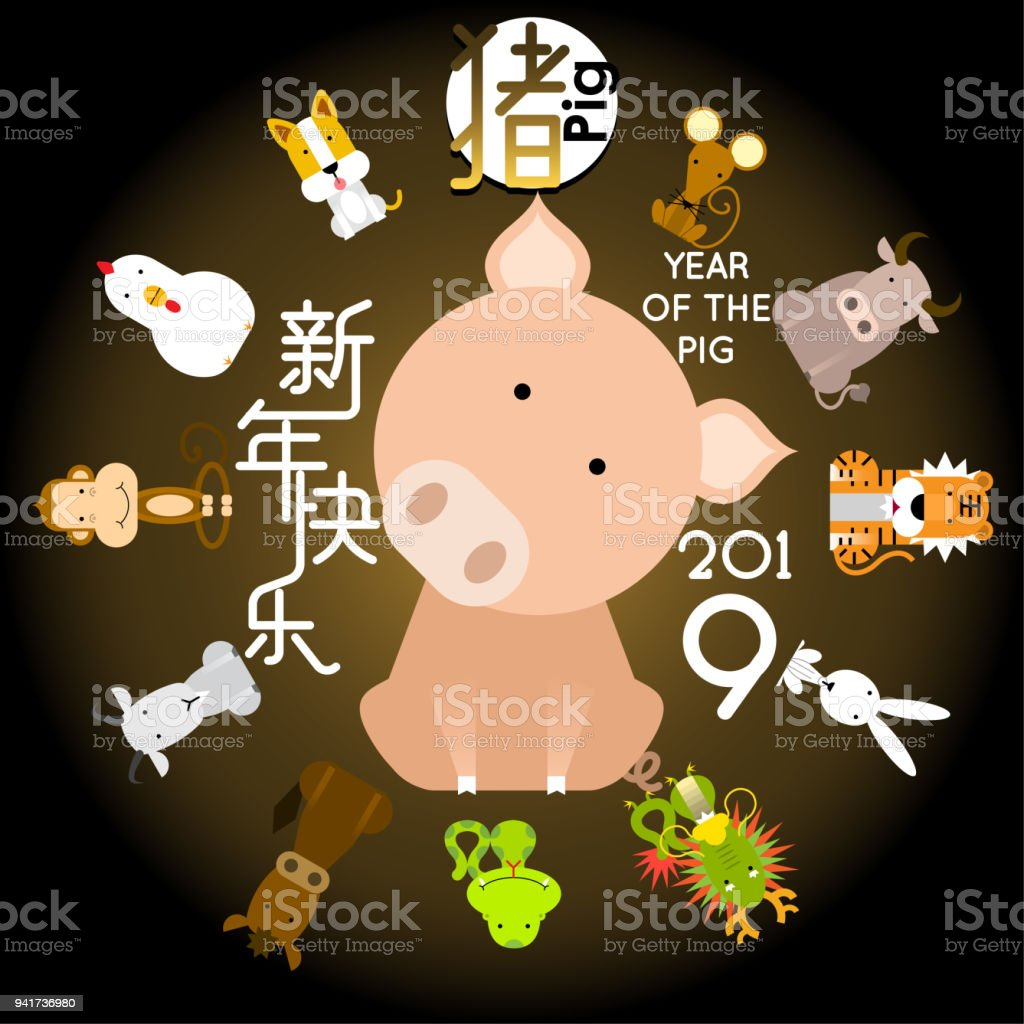 vector chinese horoscope year of the pig t. Black Bedroom Furniture Sets. Home Design Ideas