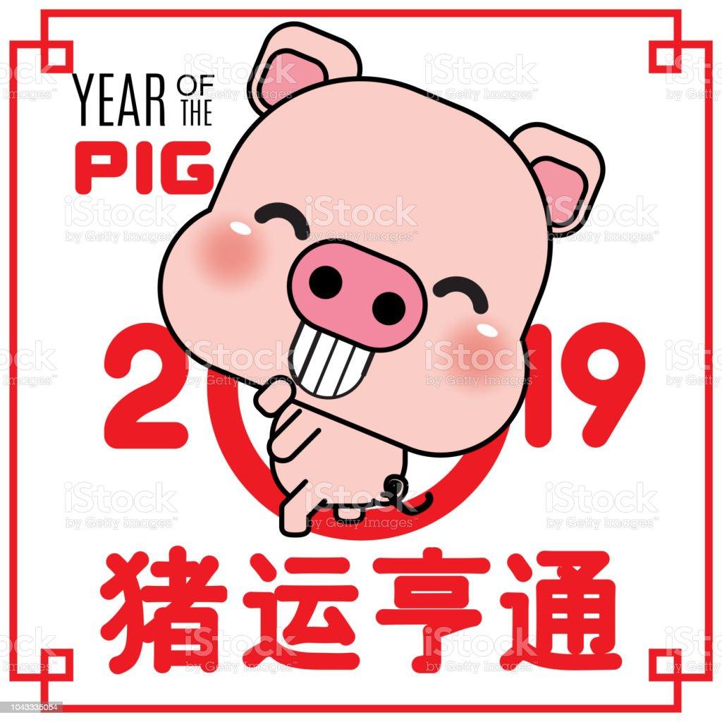 Frohes Neues Jahr 2019 Jahr Des Schweins Mit Niedlichen Cartoon ...