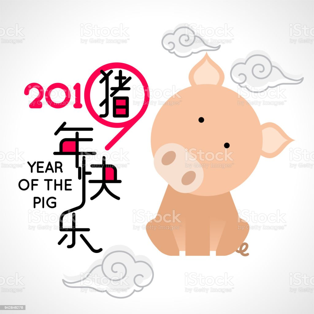Happy Chinese New Year 2019 Year Of The Pig With Cute Cartoon Pig ...