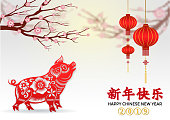 Happy chinese new year 2019, year of the pig,Zodiac sign with paper cut art and craft style(Chinese Translation : Everything is going very smoothly and small chinese wording translation)